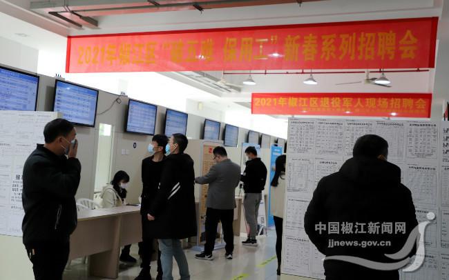 2021年椒江区退役军人春季现场招聘会举行
