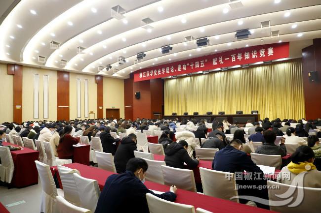 """椒江举办""""学党史学理论、建功'十四五'献礼一百年""""知识竞赛"""