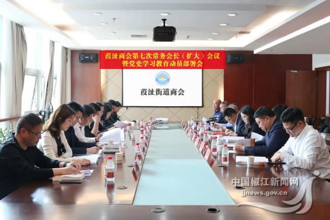 葭沚商会召开党史学习教育动员部署会