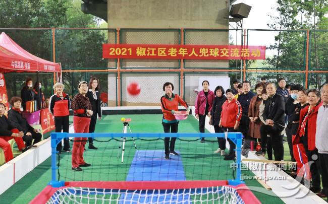 椒江区老年人兜球交流活动在椒江大桥球场开展